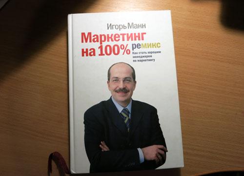 ИГОРЬ МАНН МАРКЕТИНГ НА 100 РЕМИКС СКАЧАТЬ БЕСПЛАТНО