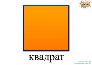 геометрические фигуры знакомим детей