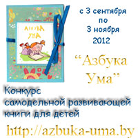 Конкурс самодельной развивающей книги для детей