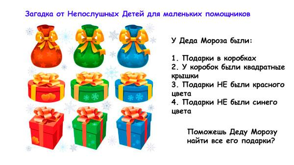 Конкурс на день рождение найди подарок