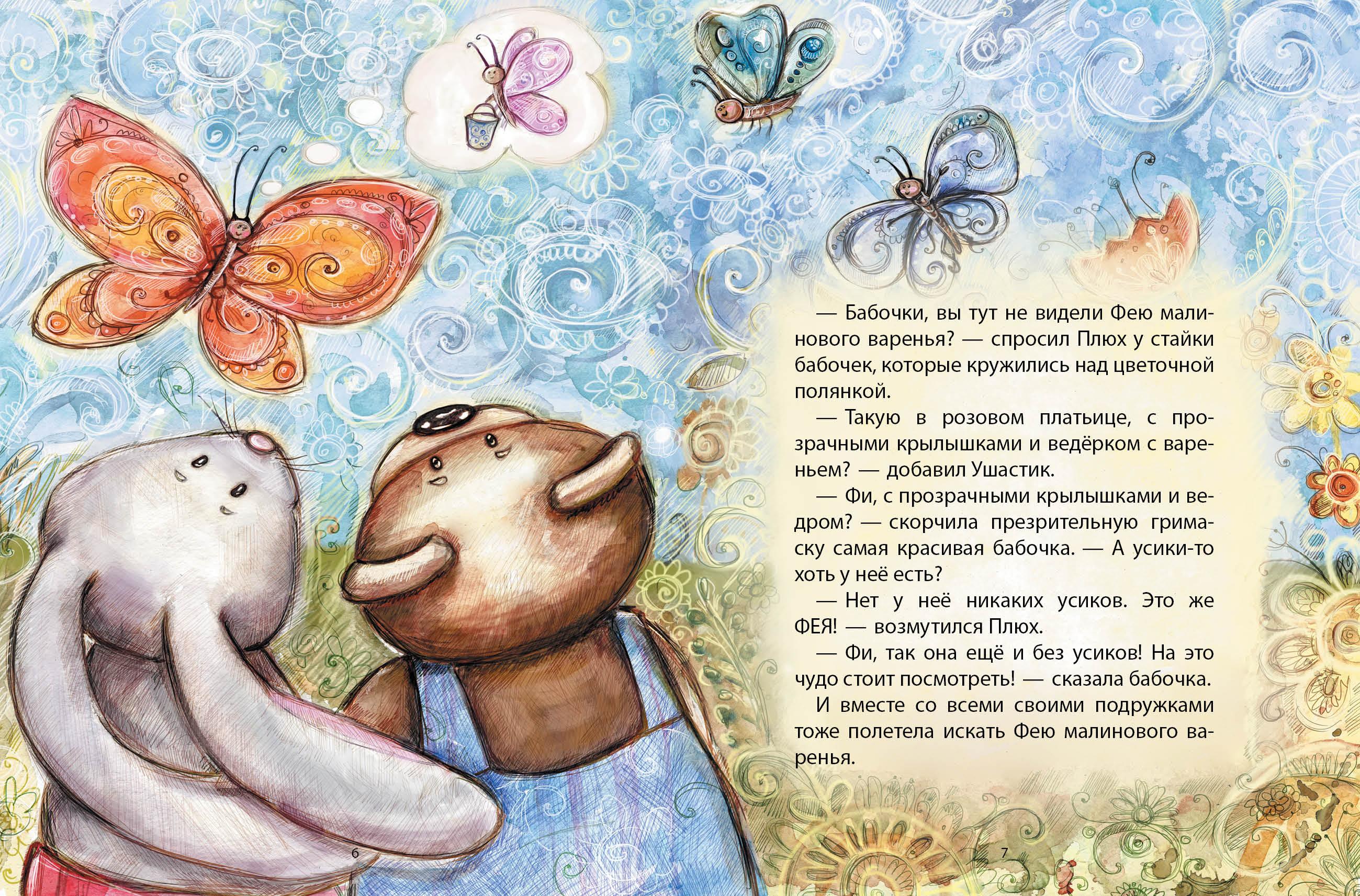 Рассказы в стихах открытки, нарисованные